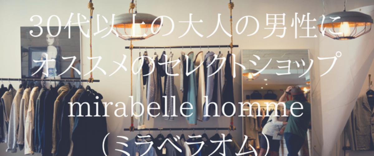 オシャレなメンズファッション通販サイト【mirabella homme(ミラベラオム)】がオススメ